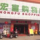 紫金县蓝塘宏富购物广场