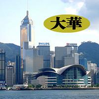 大华香港代购