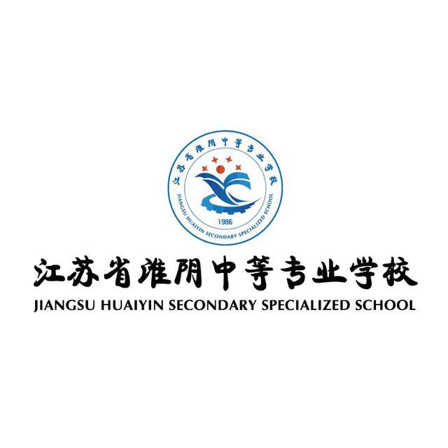 江苏省淮阴中等专业学校