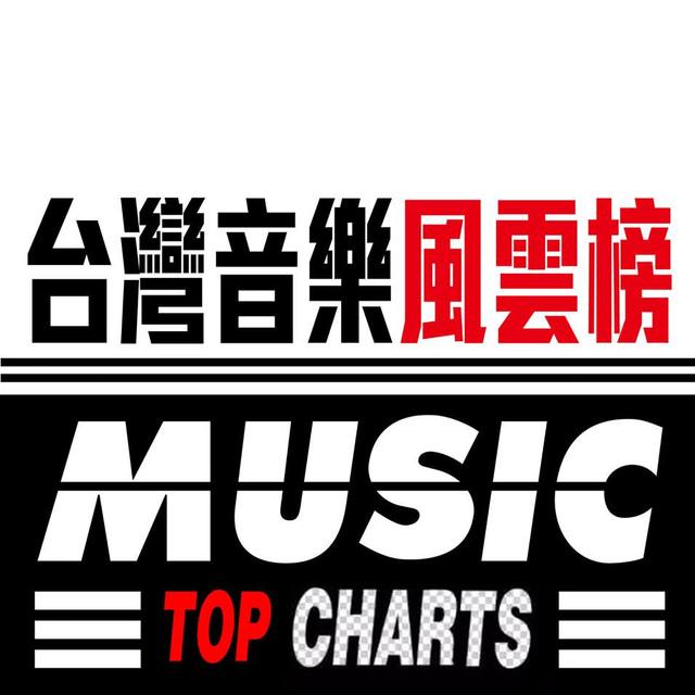 台湾音乐风云榜
