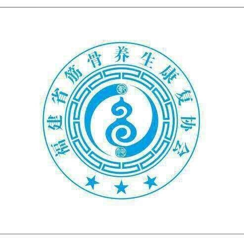 福建省筋骨养生康复协会