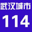 武汉城市商圈