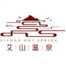艾山温泉国际旅游度假村