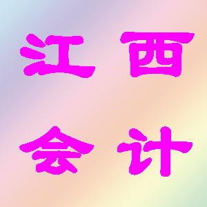 江西省会计网