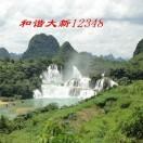 大新县12348法律服务公共平台