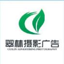 翠林摄影广告