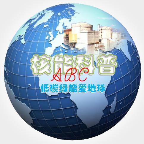 核能科普ABC