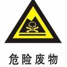 危险废物处理运输