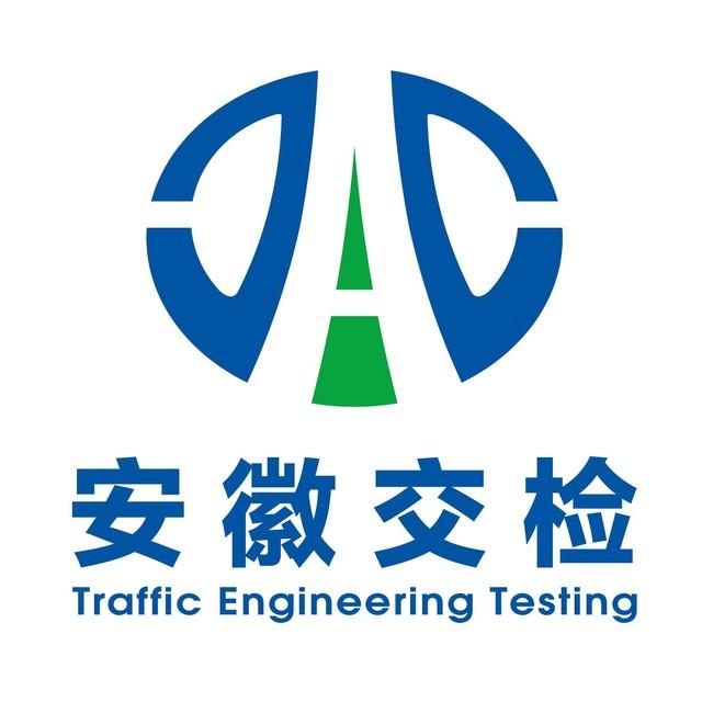 安徽省公路工程检测中心