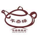 千壶缘茗茶