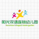 城厢区阳光幼儿园