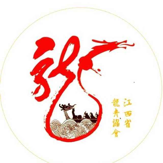 江西省龙舟协会