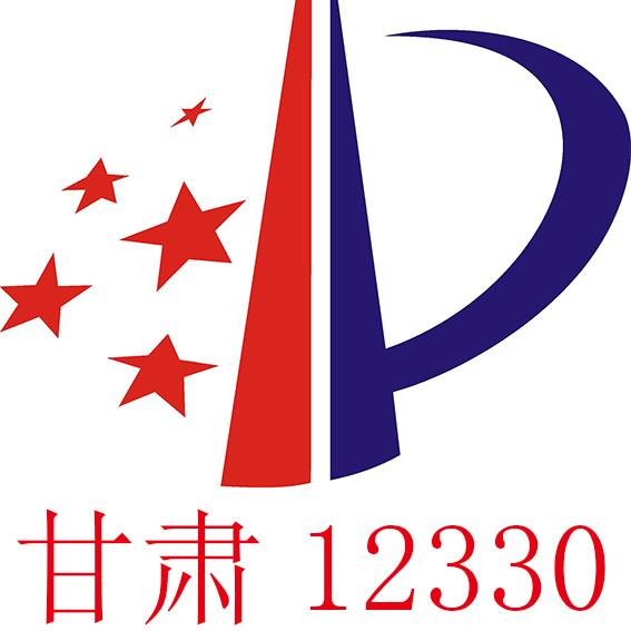 甘肃省知识产权援助中心