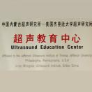 内蒙古超声影像研究所