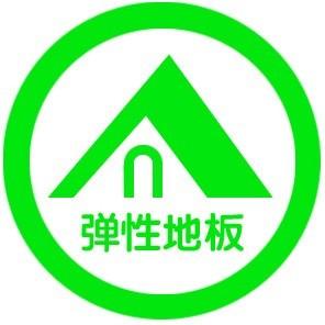 湖北省弹性地板企业联盟