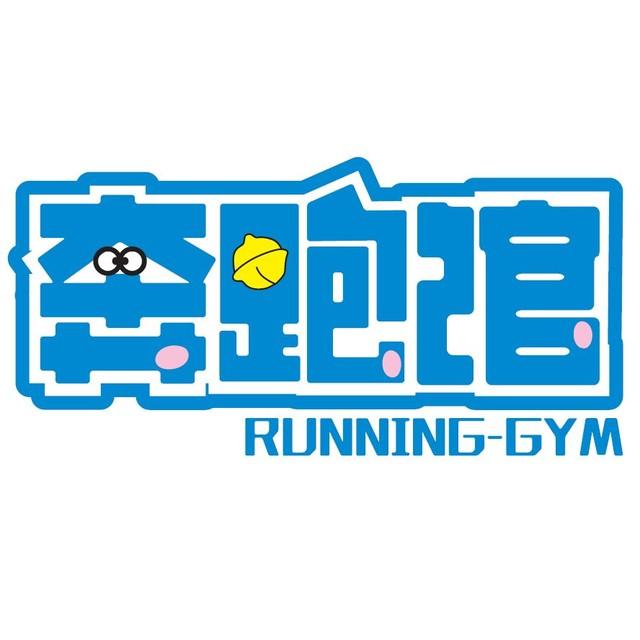 江西省体育馆奔跑馆