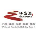 盘锦红海滩湿地旅游度假区管委会