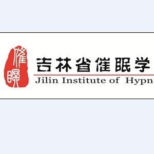 吉林省催眠学会