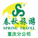 重庆春秋国际旅行社有限公司