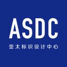 亚太标识设计中心
