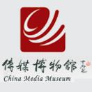 传媒博物馆