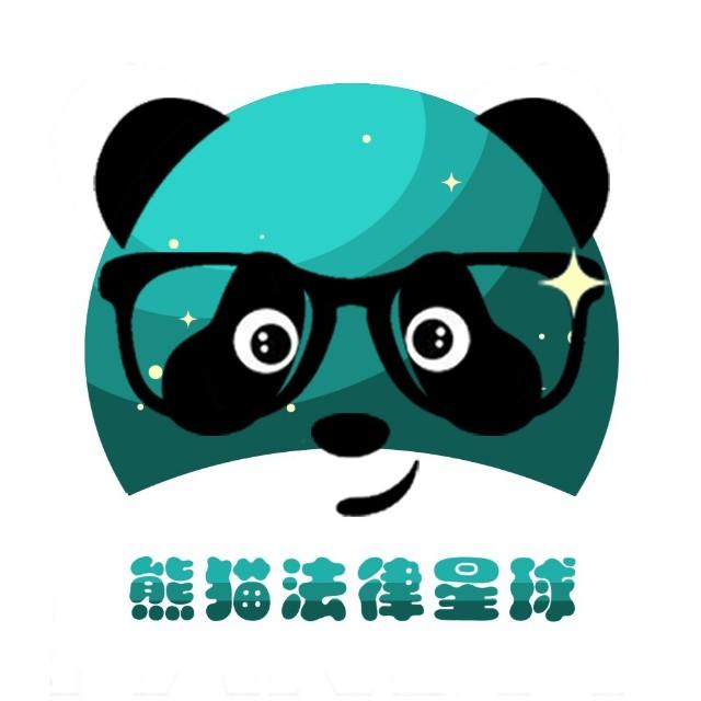 熊猫法律星球微信公众号二维码
