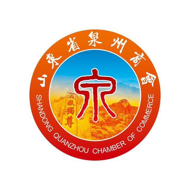 山东省泉州商会