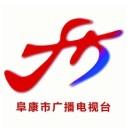 阜康市广播电视台