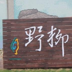 新疆台湾旅游