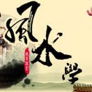 风水传统文化