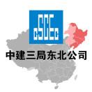 中建三局集团东北公司