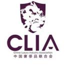 中国奢侈品联合会CLIA