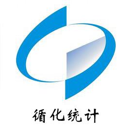 青海省循化县统计局