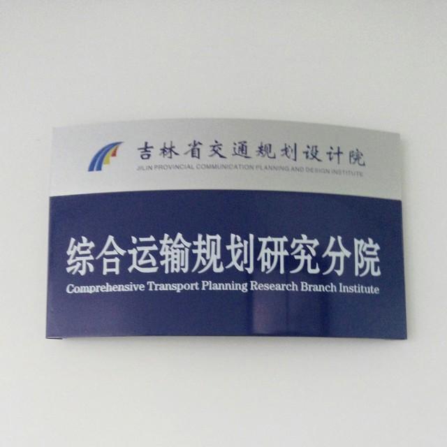 吉林省交通规划设计院规划分院