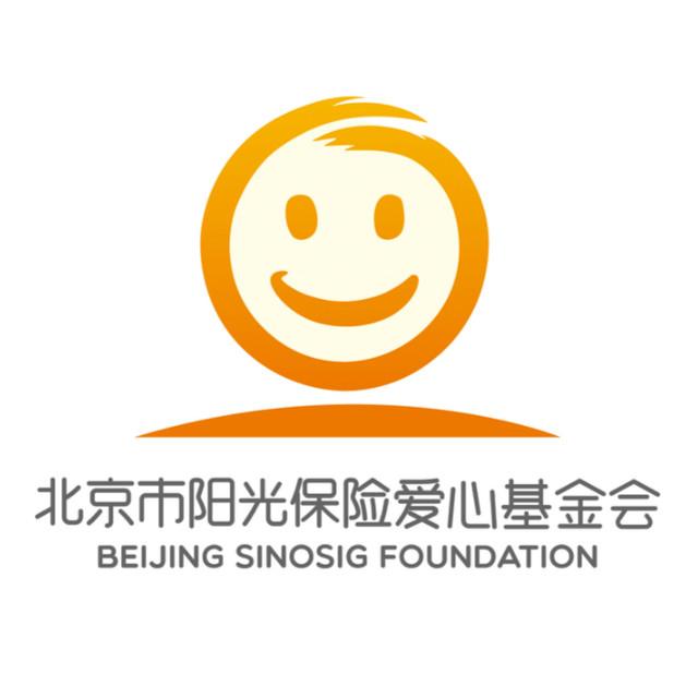 北京市阳光保险爱心基金会