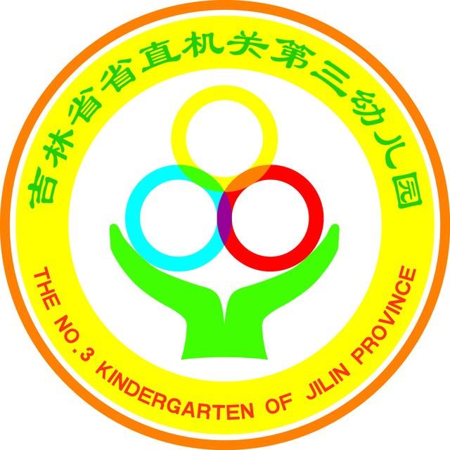 吉林省省直机关第三幼儿园