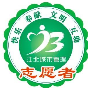 重庆市江北区城市管理志愿者协会