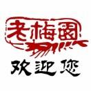 老梅园大虾城