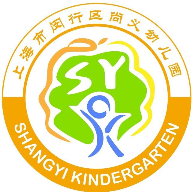 上海市闵行区尚义幼儿园