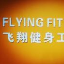 飞翔私教工作室