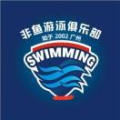 非鱼游泳俱乐部