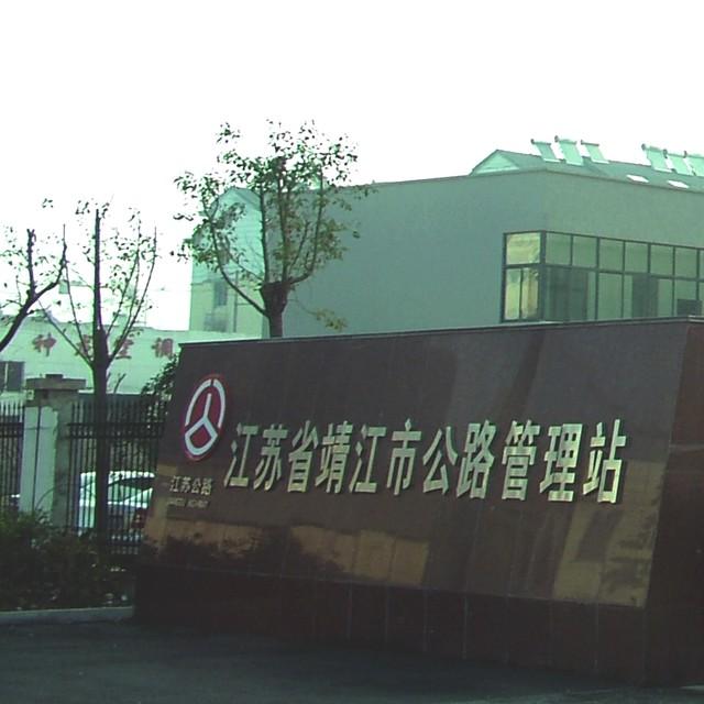江苏省靖江市公路管理站