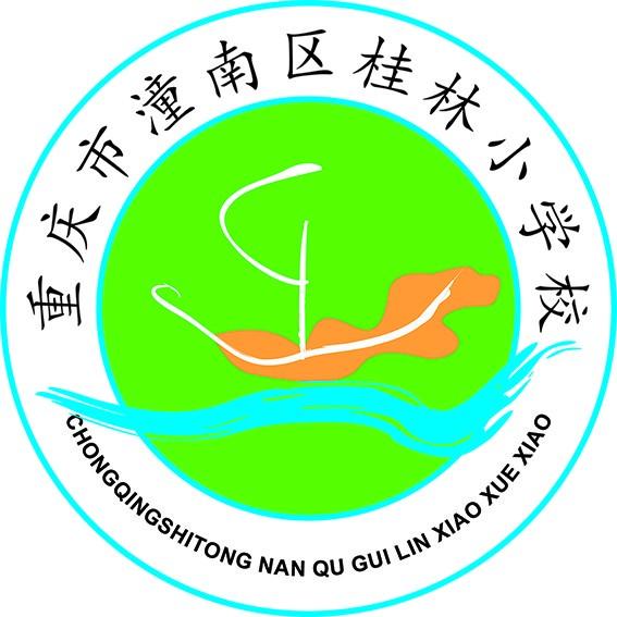重庆市潼南区桂林小学校