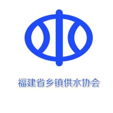 福建省乡镇供水协会