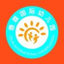 德霖国际幼儿园