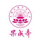 大庆市果成寺