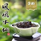 黄氏凤凰单枞百年制茶