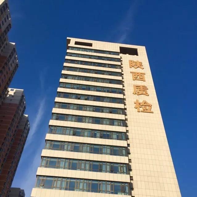 陕西省质检院微生物检测