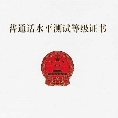 河南省普通话考试报名