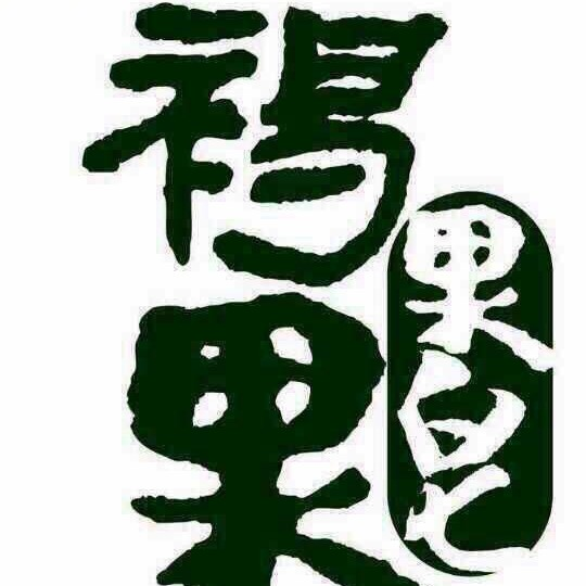 台湾裸果总代